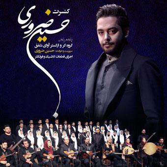 اجرای «حسین ضروری» با همراهی ارکستر «آوای شفق» در تالار اندیشه